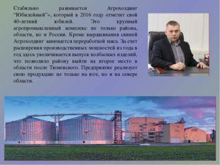 """Стабильно развивается Агрохолдинг """"Юбилейный""""», который в 2016 году отметит с"""