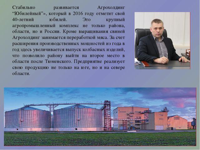 """Стабильно развивается Агрохолдинг """"Юбилейный""""», который в 2016 году отметит с..."""