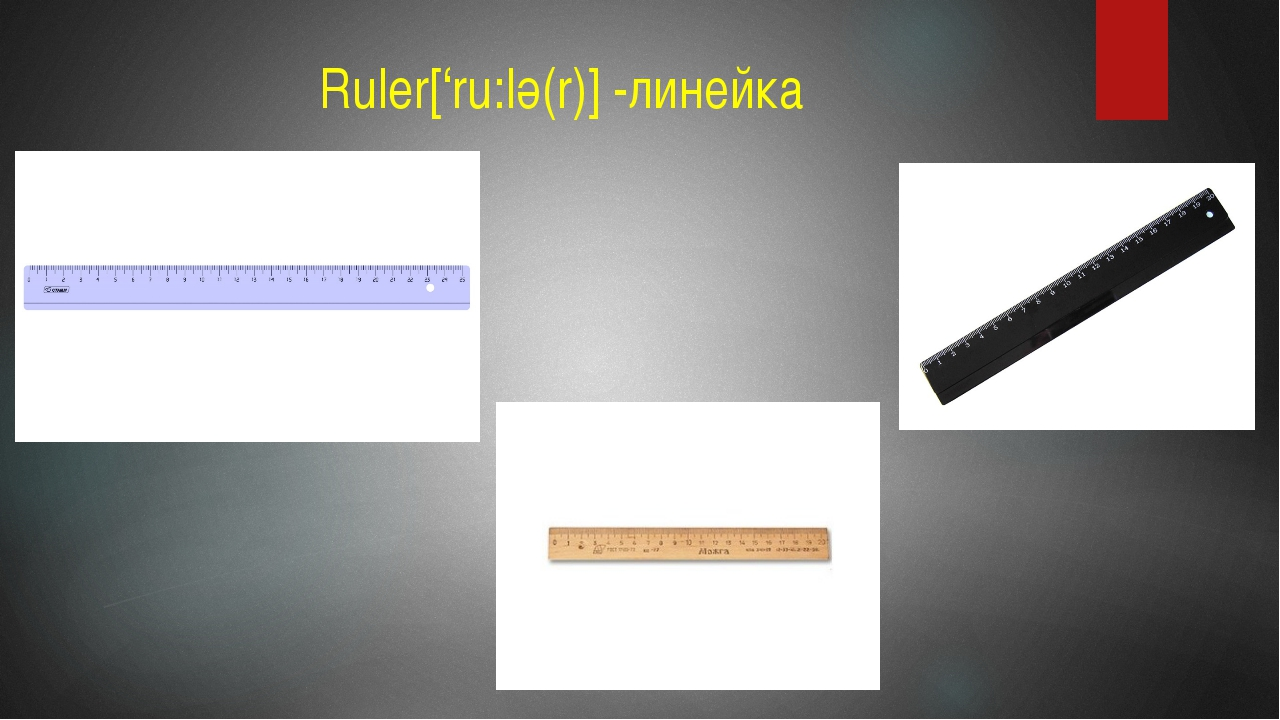 Ruler['ru:lә(r)] -линейка