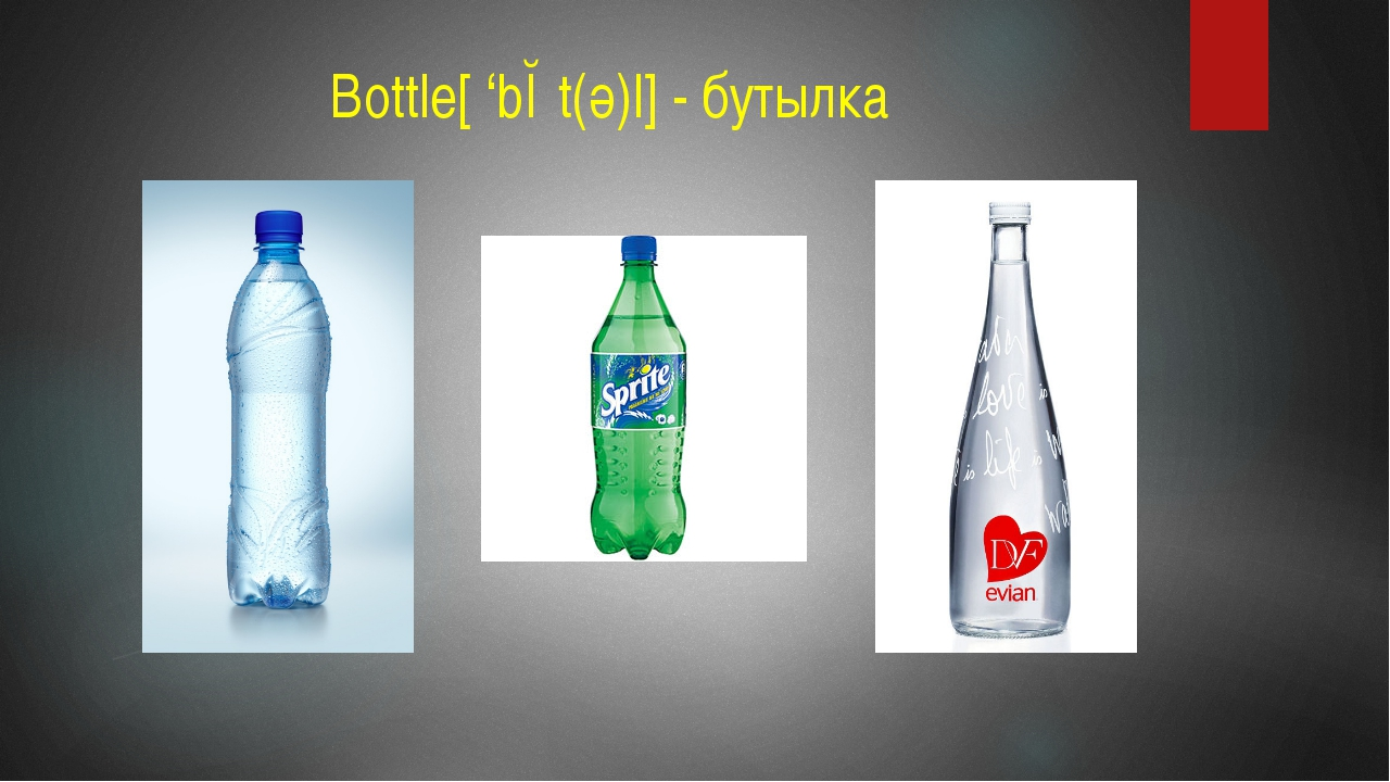 Bottle[ 'bɔt(ә)l] - бутылка
