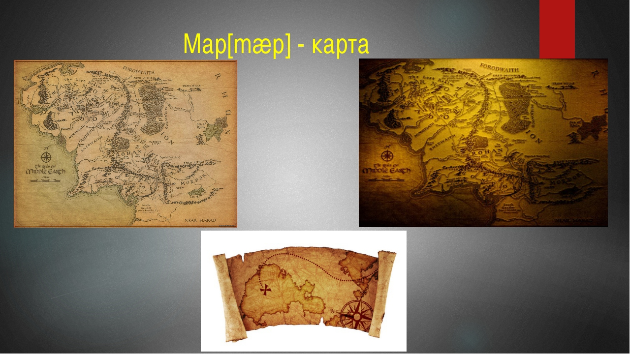 Map[mæp] - карта
