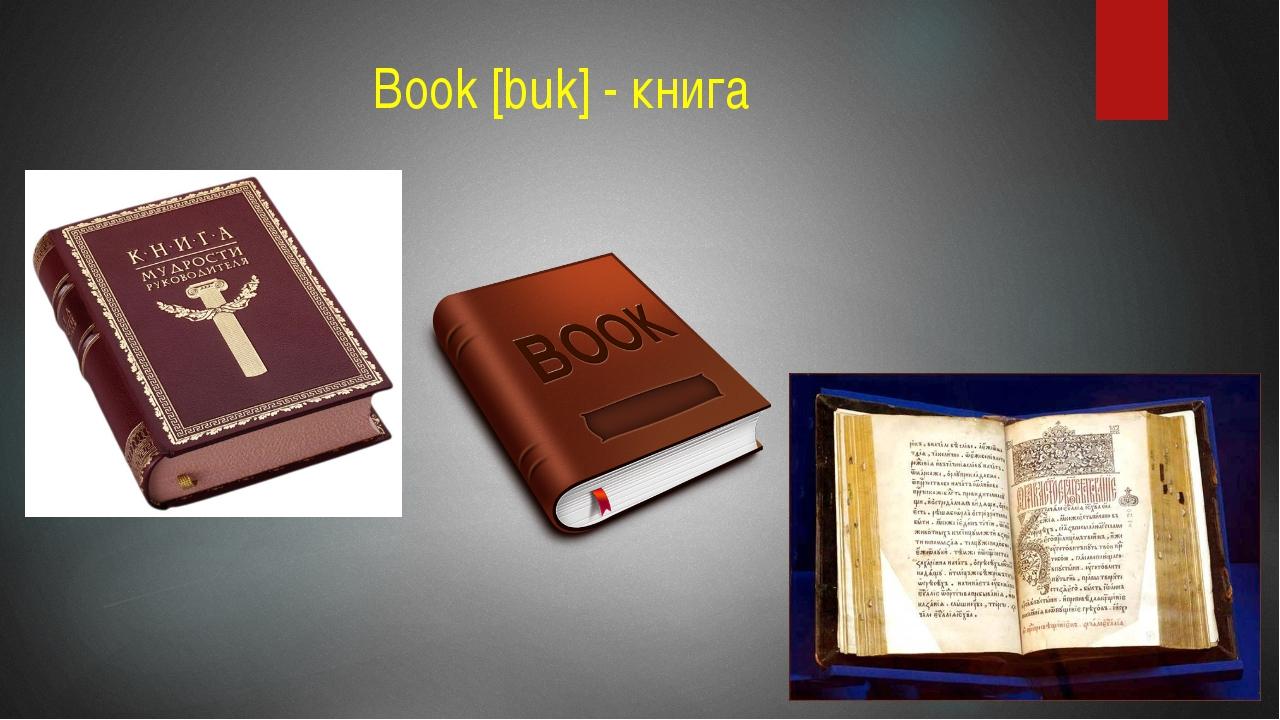 Book [buk] - книга