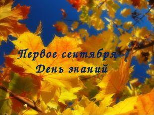 Первое сентября - День знаний