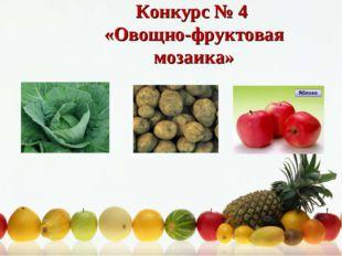 Конкурс № 4 «Овощно-фруктовая мозаика»