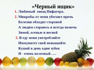 «Черный ящик» 1. Любимый овощ Пифагора. 2. Микробы от меня убегают прочь Боле