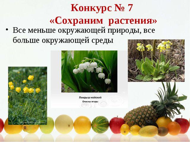 Конкурс № 7 «Сохраним растения» Все меньше окружающей природы, все больше окр...