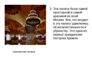 2. Эта палата была самой просторной и самой красивой во всей Москве. Все, кто