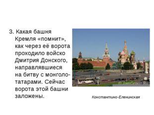 3. Какая башня Кремля «помнит», как через её ворота проходило войско Дмитрия