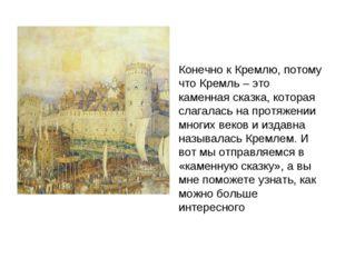 Конечно к Кремлю, потому что Кремль – это каменная сказка, которая слагалась