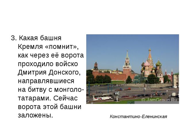 3. Какая башня Кремля «помнит», как через её ворота проходило войско Дмитрия...