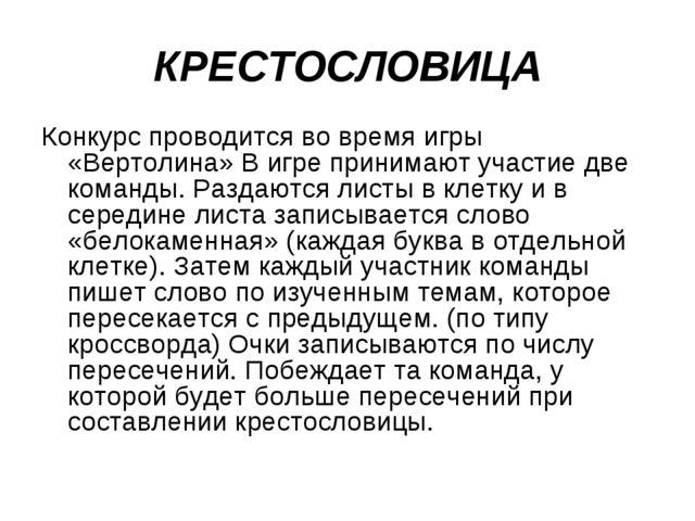 КРЕСТОСЛОВИЦА Конкурс проводится во время игры «Вертолина» В игре принимают у...
