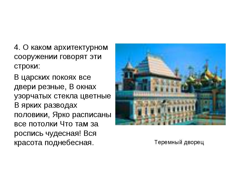 4. О каком архитектурном сооружении говорят эти строки: В царских покоях все...