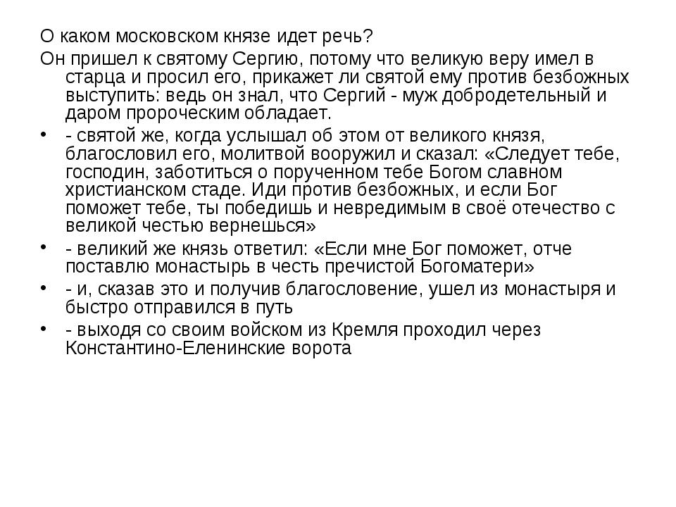 О каком московском князе идет речь? Он пришел к святому Сергию, потому что ве...