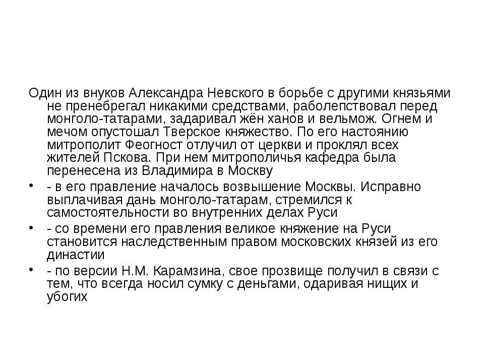 Один из внуков Александра Невского в борьбе с другими князьями не пренебрегал...