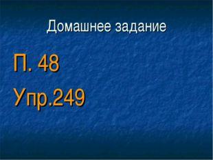 Домашнее задание П. 48 Упр.249