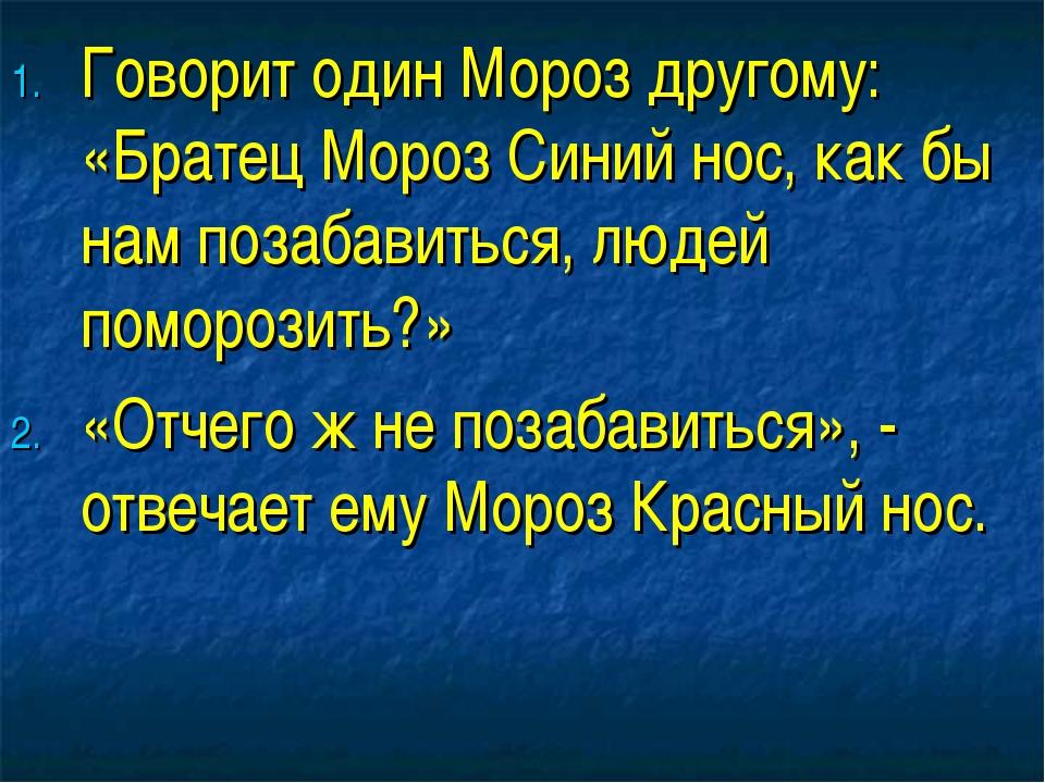 Говорит один Мороз другому: «Братец Мороз Синий нос, как бы нам позабавиться,...