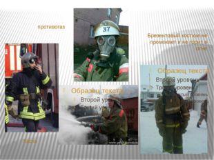 Каска Брезентовый костюм не промокает и не горит в огне противогаз