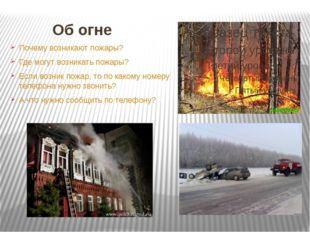 Об огне Почему возникают пожары? Где могут возникать пожары? Если возник пожа