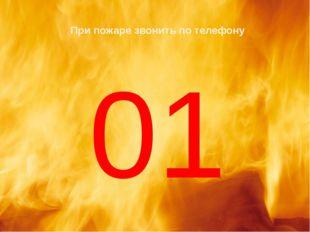При пожаре звонить по телефону 01