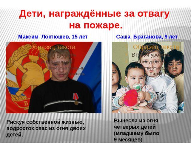 Дети, награждённые за отвагу на пожаре. Максим Локтюшев, 15 лет Саша Братанов...