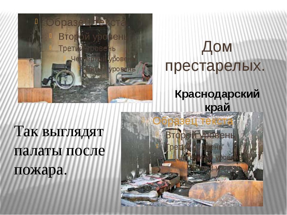 Дом престарелых. Так выглядят палаты после пожара. Краснодарский край