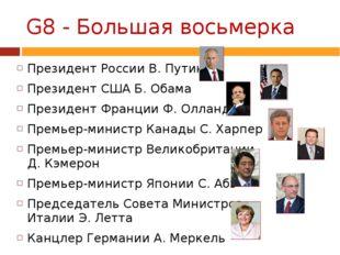 G8 - Большая восьмерка Президент России В. Путин Президент США Б. Обама Прези