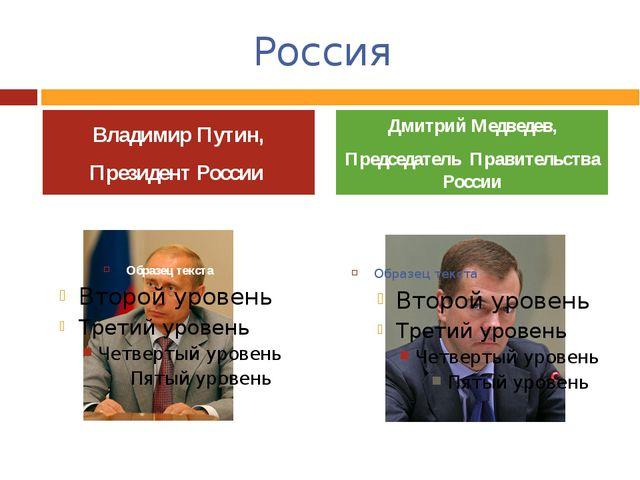 Россия Владимир Путин, Президент России Дмитрий Медведев, Председатель Правит...