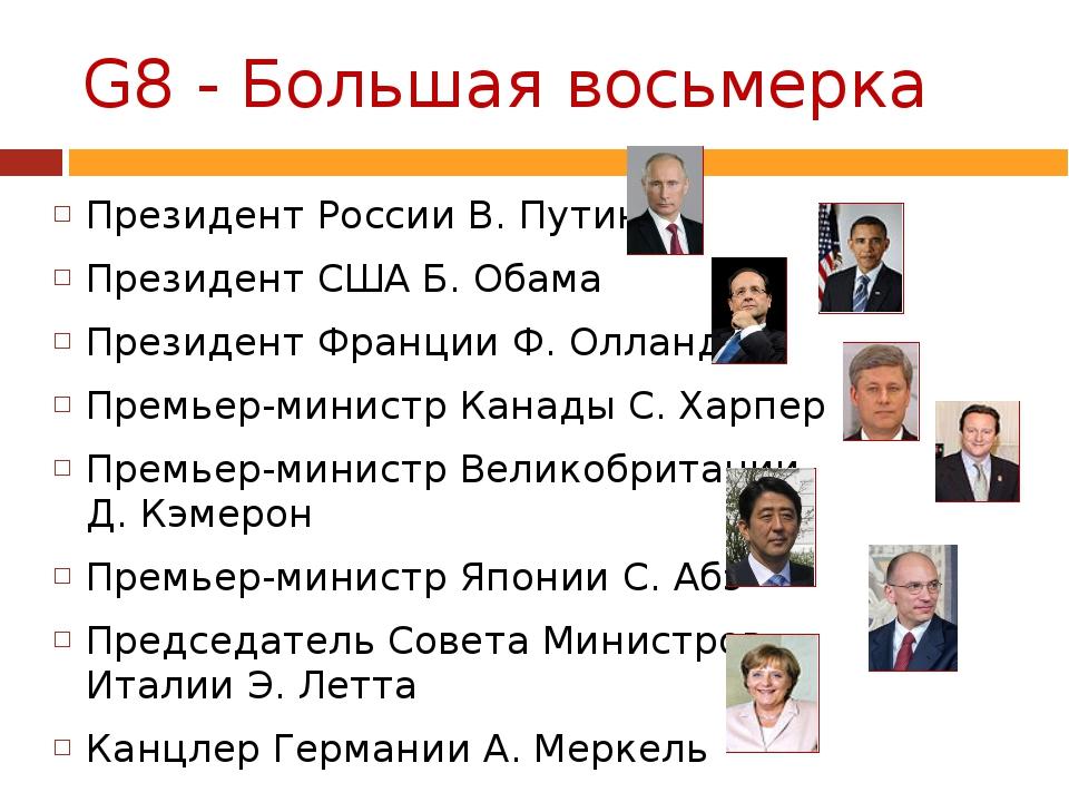 G8 - Большая восьмерка Президент России В. Путин Президент США Б. Обама Прези...