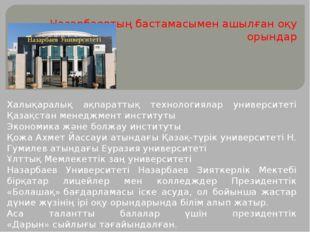 Назарбаевтың бастамасымен ашылған оқу орындар Халықаралық ақпараттық техноло