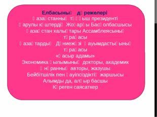 Қазақстанның тұңғыш президенті Қарулы күштердің Жоғарғы Басқолбасшысы Қаза