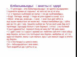 Елбасымыздың қанатты сөздері • ... Тәуелсіздік – ата-бабаларымыздың жүздеген