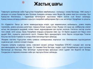 Теміртауға оралғаннан кейін Нұрсұлтан Назарбаев өмірбаянының «жалынды» кезеңі