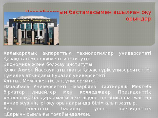 Назарбаевтың бастамасымен ашылған оқу орындар Халықаралық ақпараттық техноло...
