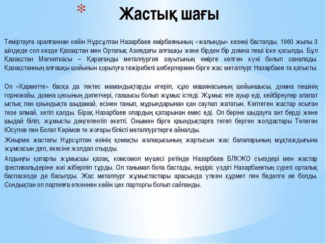 Теміртауға оралғаннан кейін Нұрсұлтан Назарбаев өмірбаянының «жалынды» кезеңі...