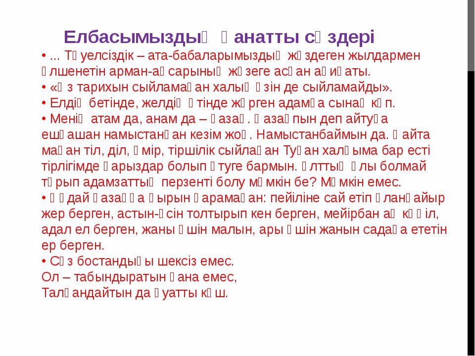 Елбасымыздың қанатты сөздері • ... Тәуелсіздік – ата-бабаларымыздың жүздеген...