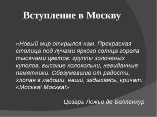 Вступление в Москву «Новый мир открылся нам. Прекрасная столица под лучами яр