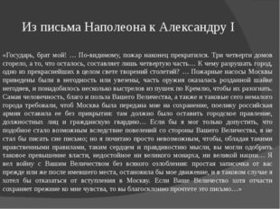 Из письма Наполеона к Александру I «Государь, брат мой! … По-видимому, пожар