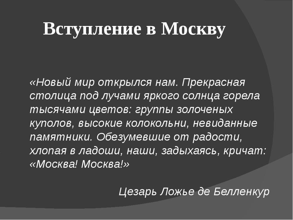 Вступление в Москву «Новый мир открылся нам. Прекрасная столица под лучами яр...