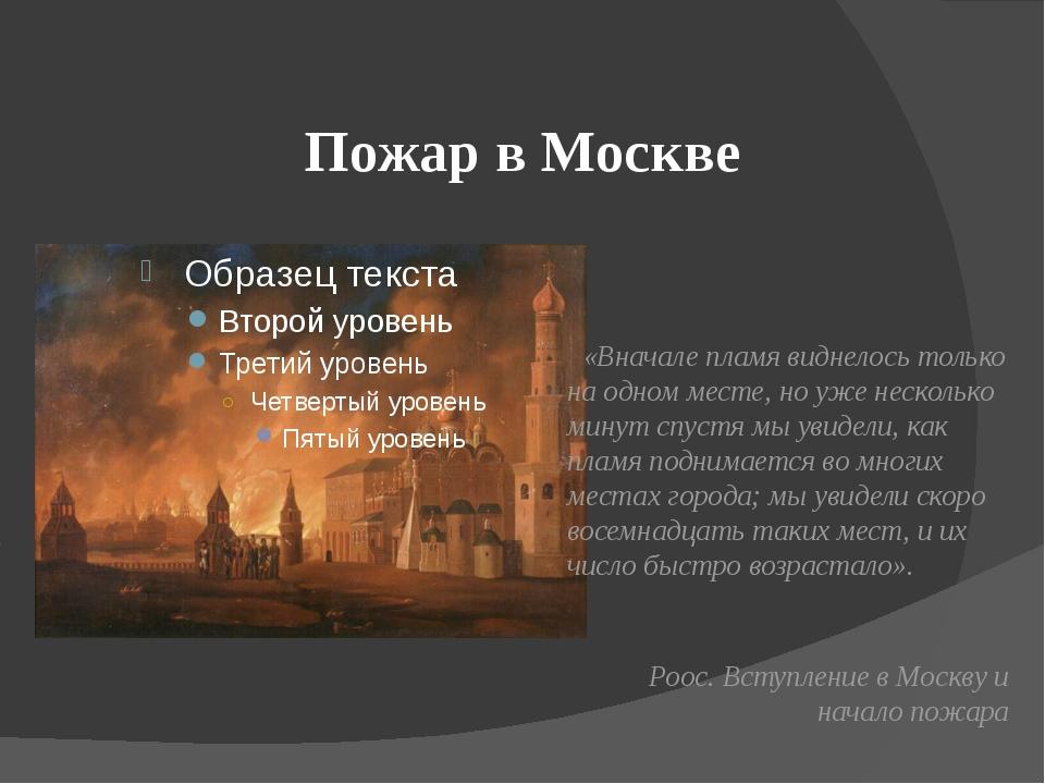 Пожар в Москве  «Вначале пламя виднелось только на одном месте, но уже неско...