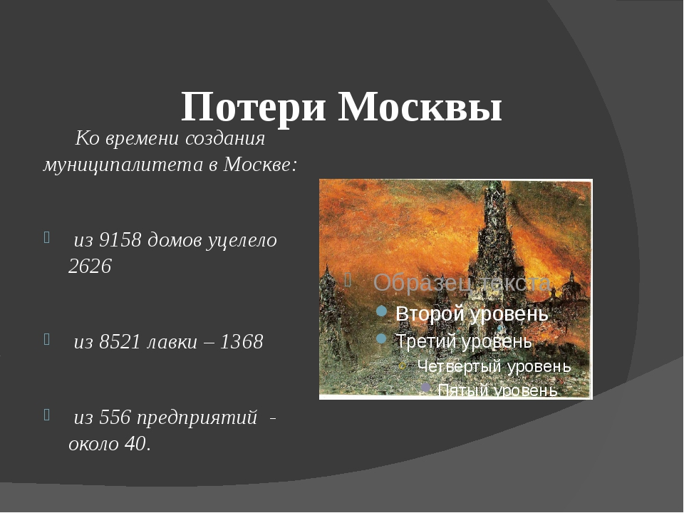 Потери Москвы Ко времени создания муниципалитета в Москве: из 9158 домов уцел...