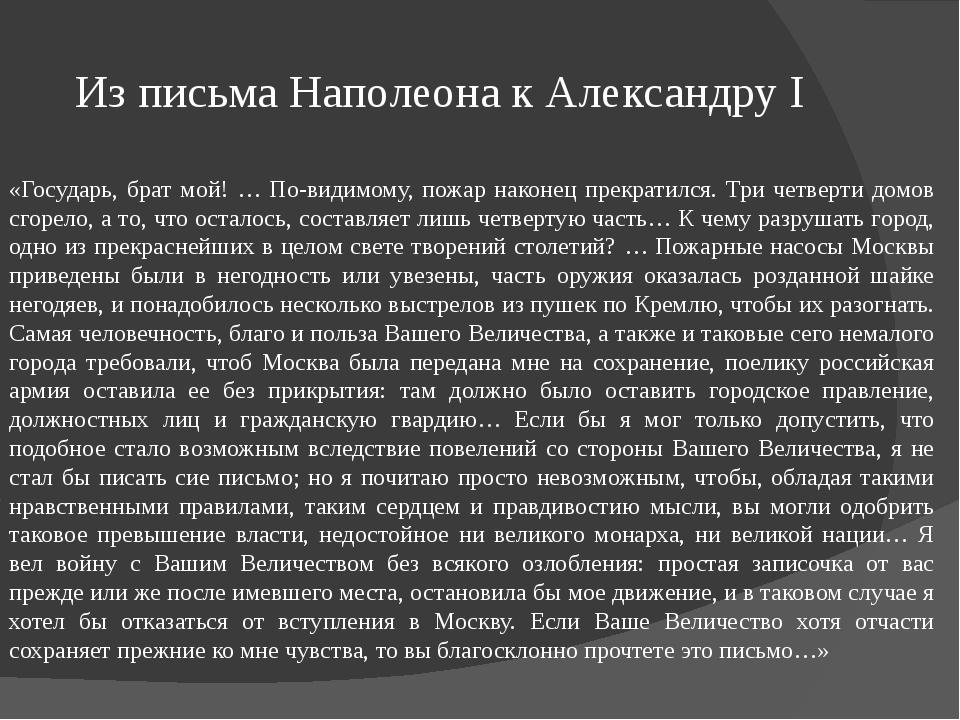 Из письма Наполеона к Александру I «Государь, брат мой! … По-видимому, пожар...