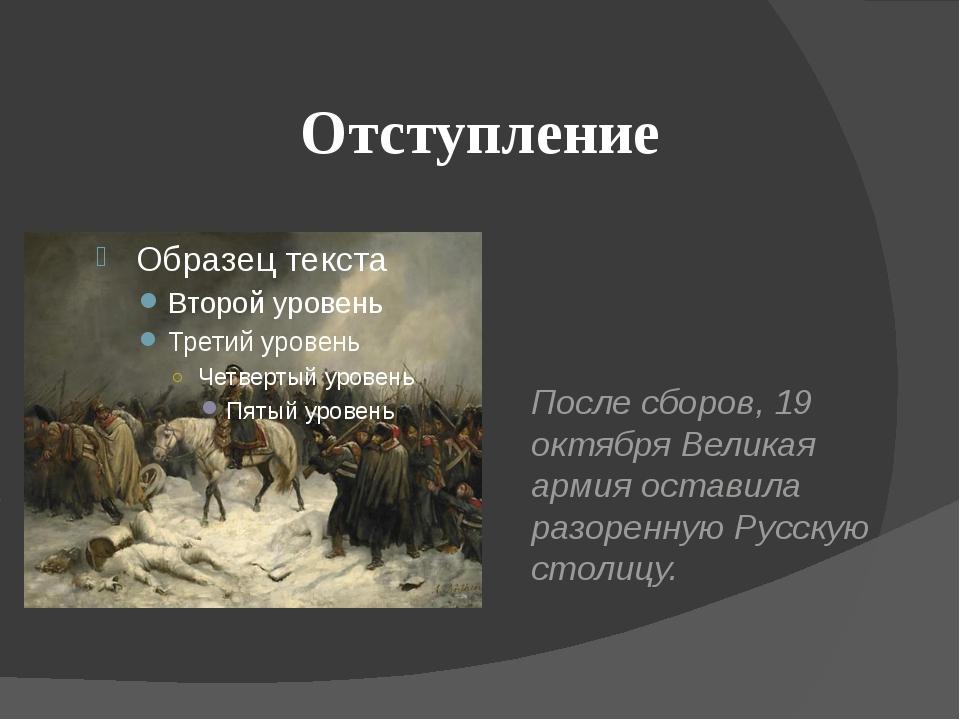 Отступление После сборов, 19 октября Великая армия оставила разоренную Русску...