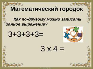 Как по-другому можно записать данное выражение? Математический городок 3+3+3