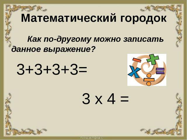 Как по-другому можно записать данное выражение? Математический городок 3+3+3...