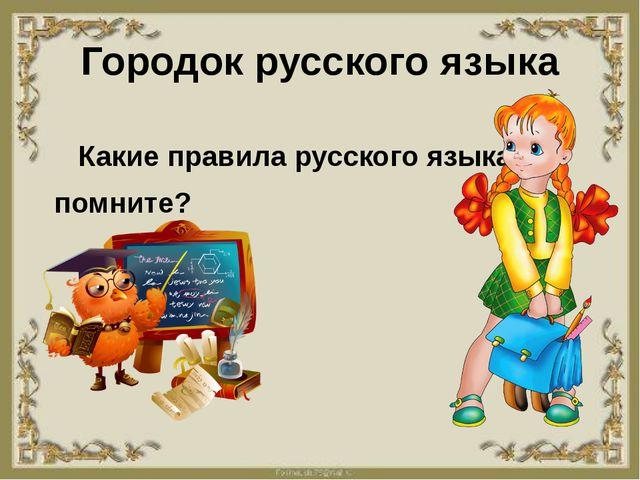 Городок русского языка Какие правила русского языка вы помните?