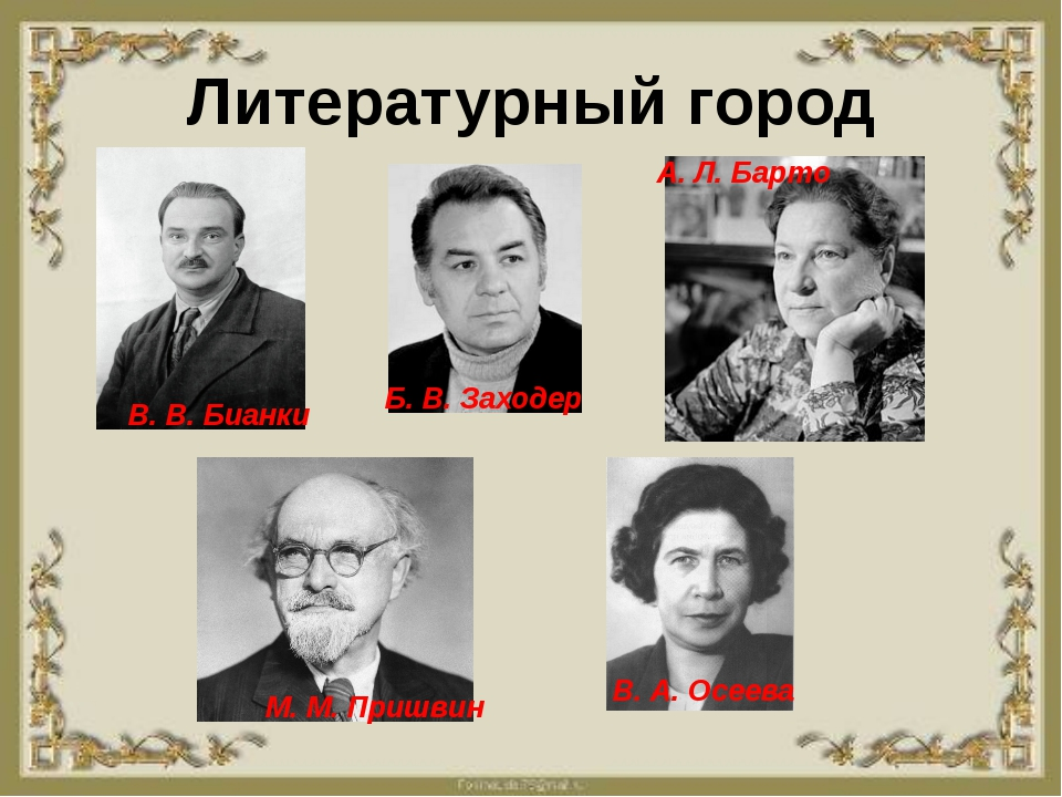 Литературный город В. В. Бианки Б. В. Заходер А. Л. Барто М. М. Пришвин В. А....