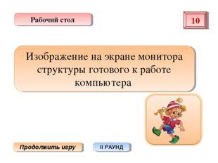Продолжить игру II РАУНД Рабочий стол 10 Изображение на экране монитора струк