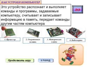 Продолжить игру II РАУНД Это устройство распознает и выполняет команды и прог