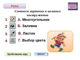 Продолжить игру ФИНАЛ Соотнеси картинки и названия инструментов 1 3 4 А. Мног