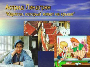 "Астрид Линдгрен ""Карлсон, который живет на крыше"""